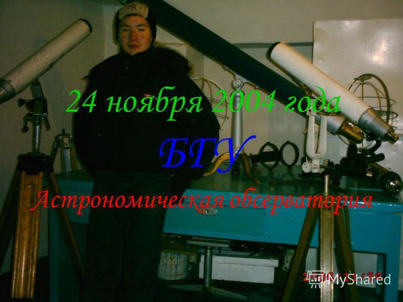 24 ноября 2004 года БГУ Астрономическая обсерватория