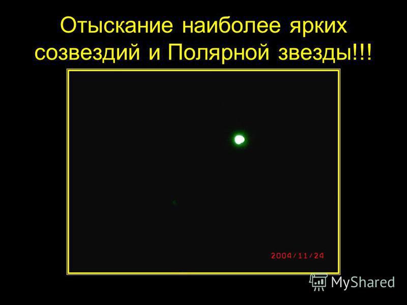 Отыскание наиболее ярких созвездий и Полярной звезды!!!