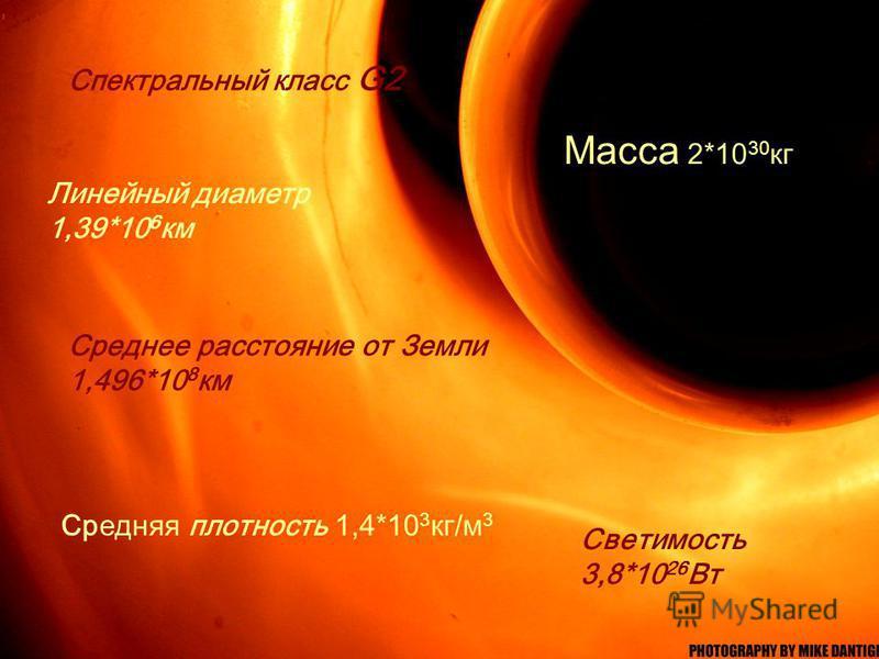 Древние ученые астрономы считали, что Солнце обращается вокруг Земли. Вплоть до 15 в. существовала геоцентрическая система мира Птоломея – Аристотеля. Но были и такие, кто еще тогда говорил об обращении Земли вокруг Солнца: Аристарх Самосский( IIIв.