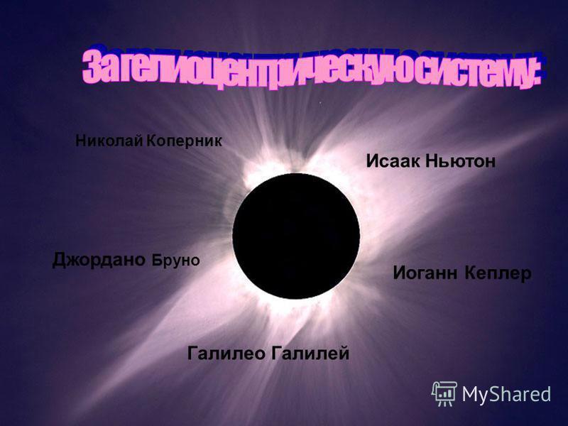 Масса 2*10 30 кг Линейный диаметр 1,39*10 6 км Спектральный класс G2 Среднее расстояние от Земли 1,496*10 8 км Средняя плотность 1,4*10 3 кг/м 3 Светимость 3,8*10 26 Вт