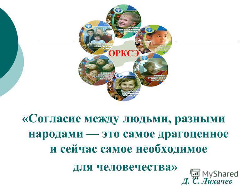 «Согласие между людьми, разными народами это самое драгоценное и сейчас самое необходимое для человечества» Д. С. Лихачев