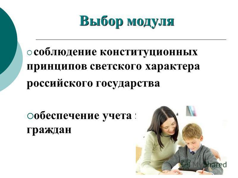 Выбор модуля Выбор модуля соблюдение конституционных принципов светского характера российского государства обеспечение учета запросов граждан