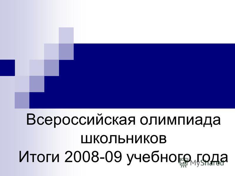 Всероссийская олимпиада школьников Итоги 2008-09 учебного года
