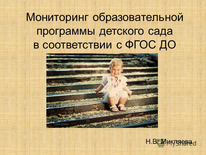 Н.В. Микляева Мониторинг образовательной программы детского сада в соответствии с ФГОС ДО