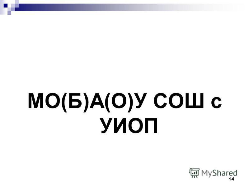 МО(Б)А(О)У СОШ с УИОП 14