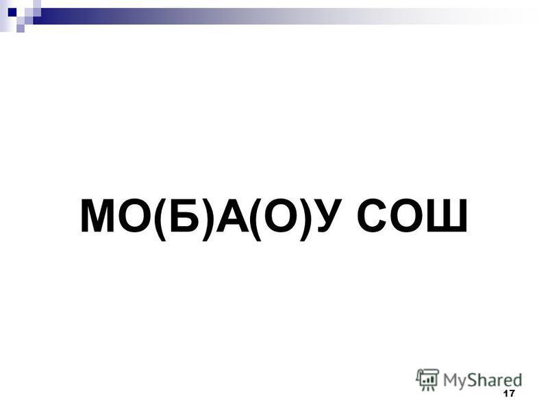 МО(Б)А(О)У СОШ 17