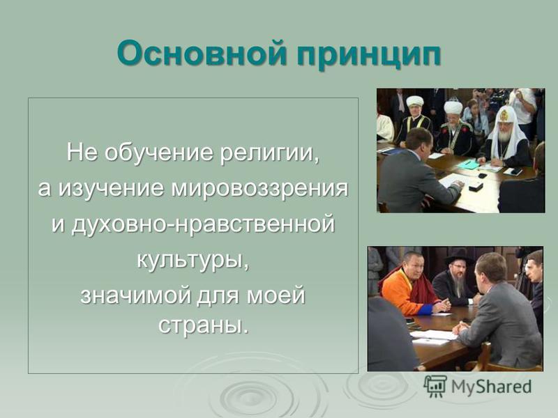Основной принцип Не обучение религии, а изучение мировоззрения и духовно-нравственной культуры, значимой для моей страны.