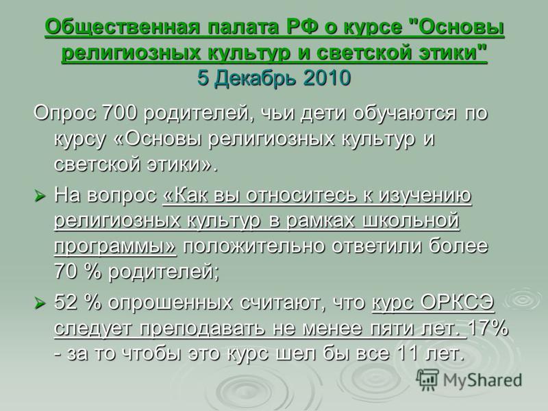 Общественная палата РФ о курсе