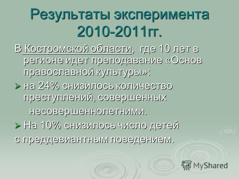 Результаты эксперимента 2010-2011 гг. В Костромской области, где 10 лет в регионе идет преподавание «Основ православной культуры»: на 24% снизилось количество преступлений, совершенных на 24% снизилось количество преступлений, совершенных несовершенн