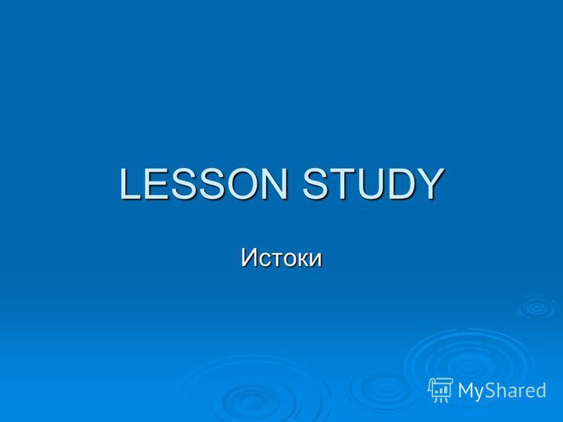 LESSON STUDY Истоки