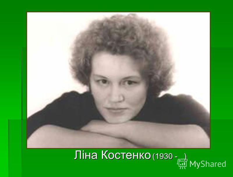 Ліна Костенко (1930 - )