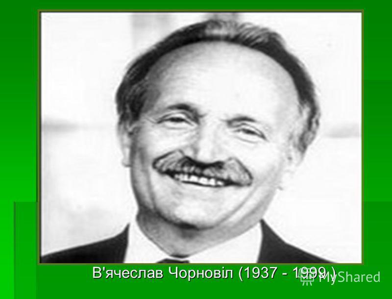 В'ячеслав Чорновіл (1937 - 1999 )