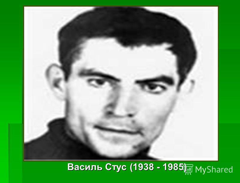 Василь Стус (1938 - 1985)