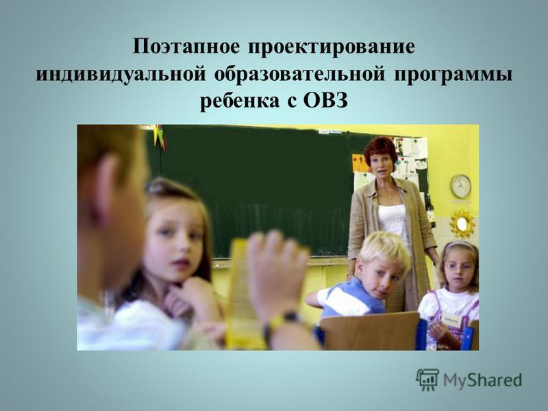 Поэтапное проектирование индивидуальной образовательной программы ребенка с ОВЗ