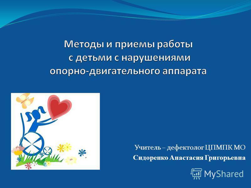 Учитель – дефектолог ЦПМПК МО Сидоренко Анастасия Григорьевна