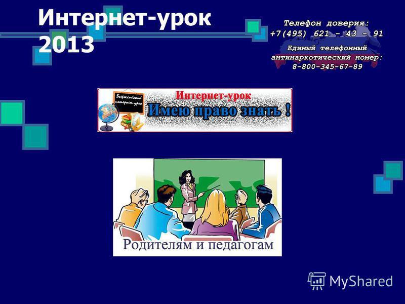 Интернет-урок 2013
