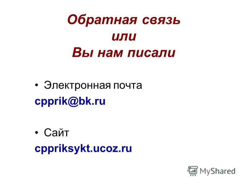 Обратная связь или Вы нам писали Электронная почта cpprik@bk.ru Сайт cppriksykt.ucoz.ru