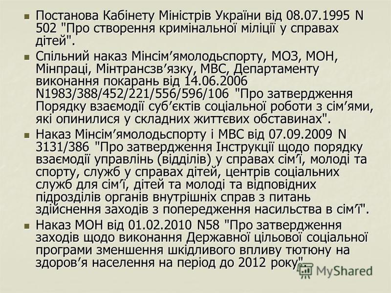 Постанова Кабінету Міністрів України від 08.07.1995 N 502