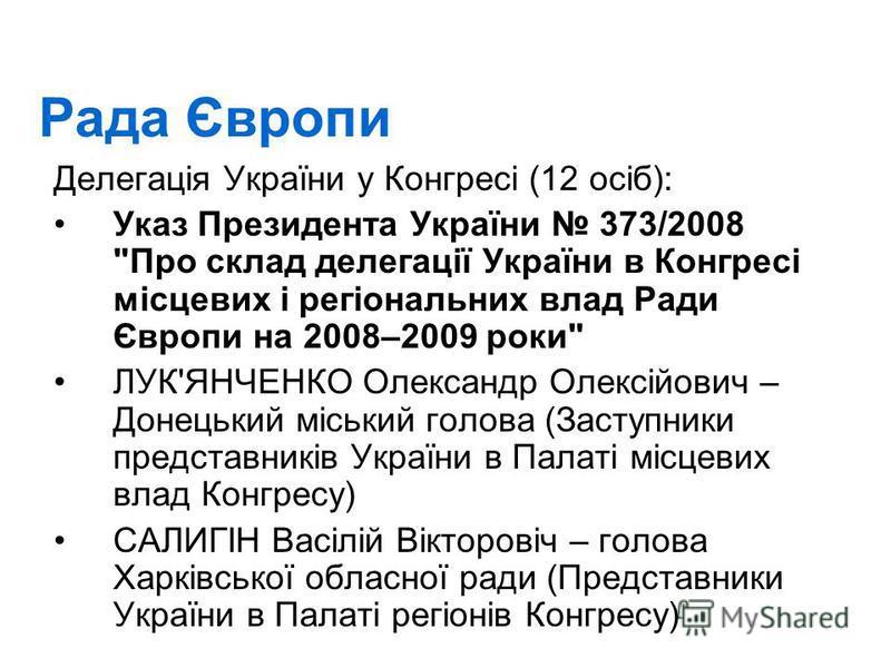 Рада Європи Делегація України у Конгресі (12 осіб): Указ Президента України 373/2008