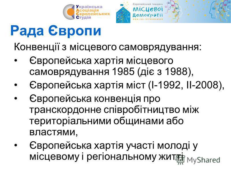 Рада Європи Конвенції з місцевого самоврядування: Європейська хартія місцевого самоврядування 1985 (діє з 1988), Європейська хартія міст (І-1992, ІІ-2008), Європейська конвенція про транскордонне співробітництво між територіальними общинами або власт