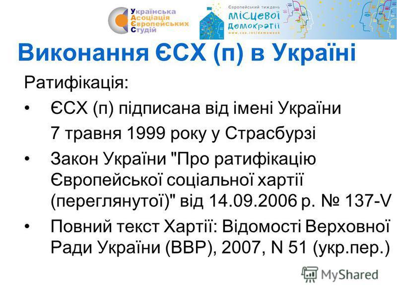 Виконання ЄСХ (п) в Україні Ратифікація: ЄСХ (п) підписана від імені України 7 травня 1999 року у Страсбурзі Закон України