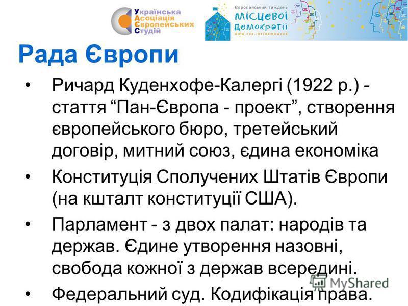 Рада Європи Ричард Куденхофе-Калергі (1922 р.) - стаття Пан-Європа - проект, створення європейського бюро, третейський договір, митний союз, єдина економіка Конституція Сполучених Штатів Європи (на кшталт конституції США). Парламент - з двох палат: н