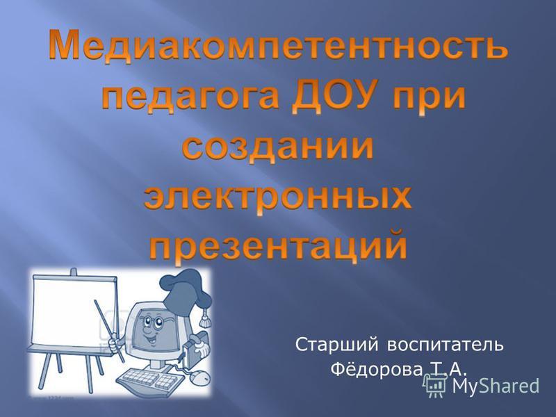Старший воспитатель Фёдорова Т.А.