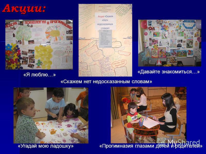Не лекции, а… Тренинговые занятия Психологические игры Игры-консультации «Родители из сказки» Психологические занятия