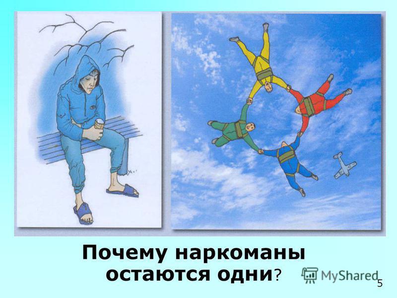 Почему наркоманы остаются одни ? 5
