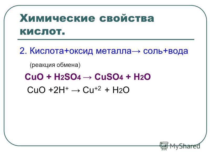 Химические свойства кислот. 2. Кислота+оксид металла соль+вода (реакция обмена) СuO + H 2 SO 4 CuSO 4 + H 2 O СuO +2H + Cu +2 + H 2 O