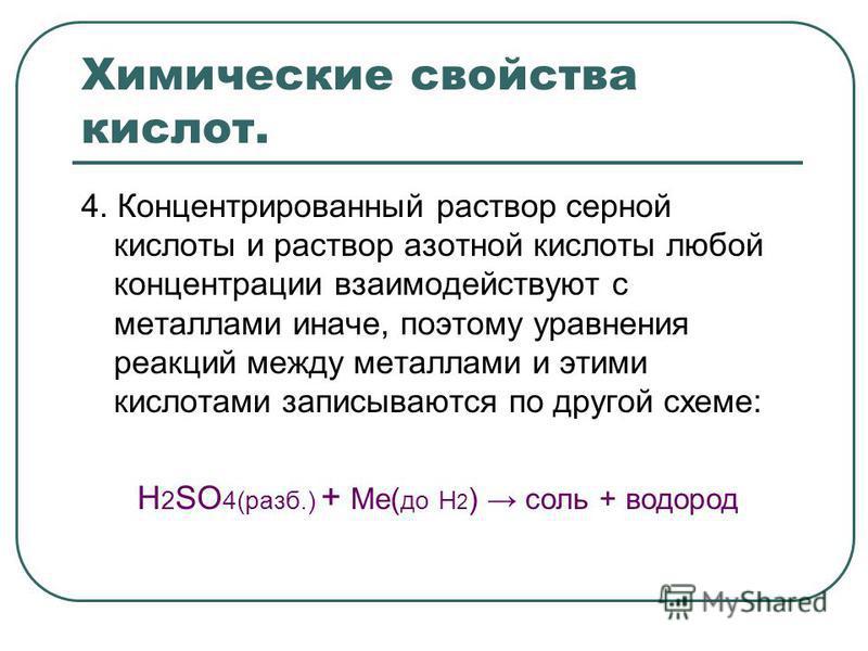 Химические свойства кислот. 4.