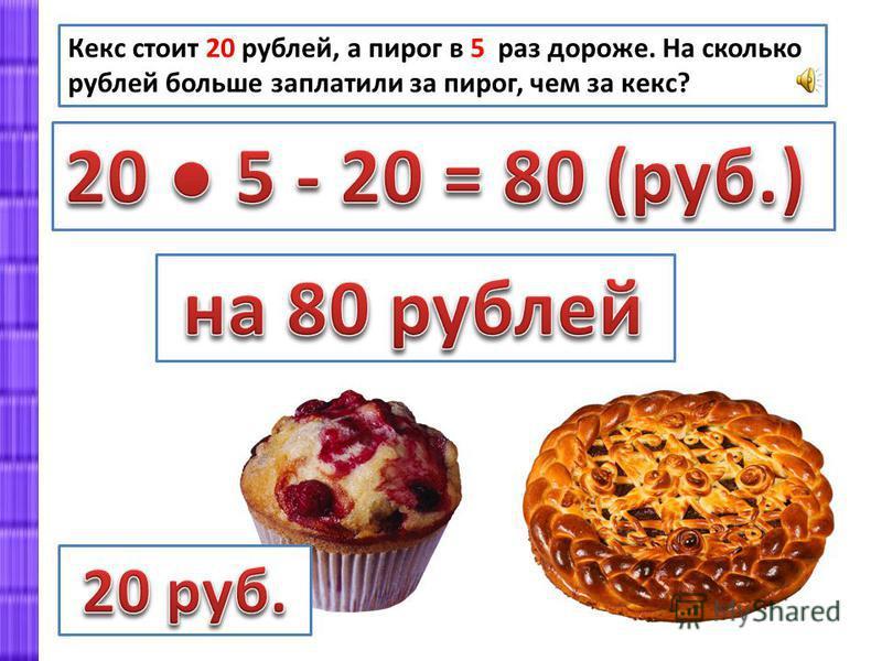 За 4 кекса заплатили 80 рублей. Сколько стоят 3 таких же кекса?