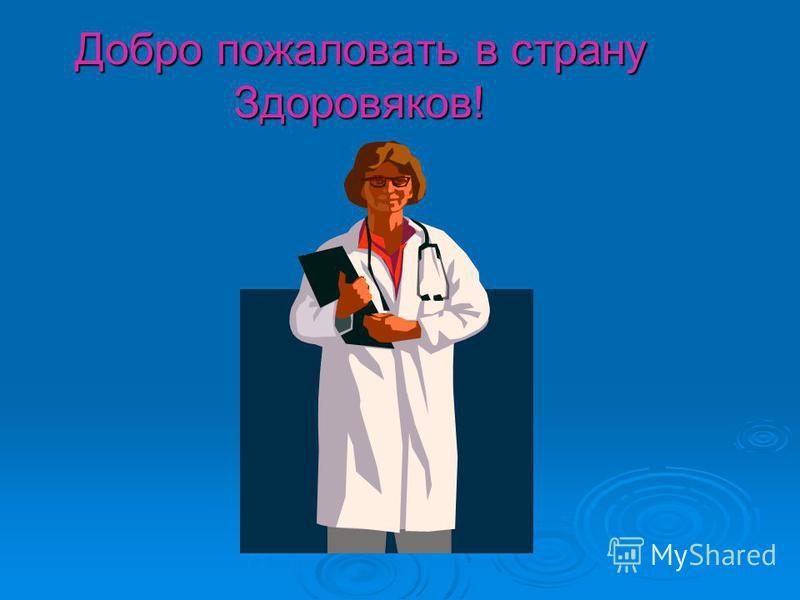 Добро пожаловать в страну Здоровяков!