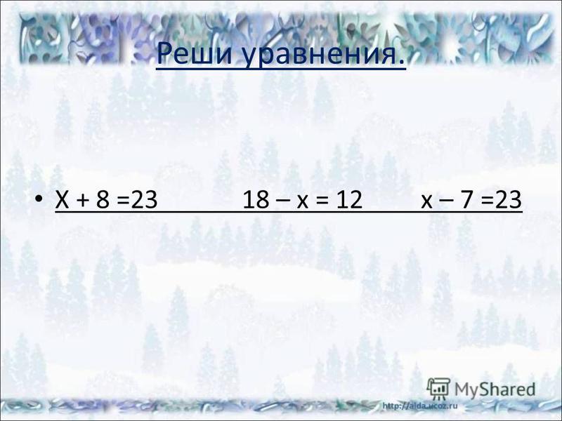 Реши примеры с проверкой. стр. 33 7