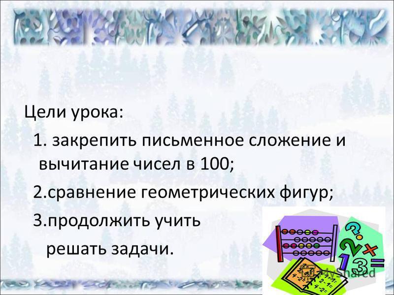 « Письменные приемы сложения и вычитания» Закрепление Презентация-Савоськиной Л.Н. Краснознаменская СОШ