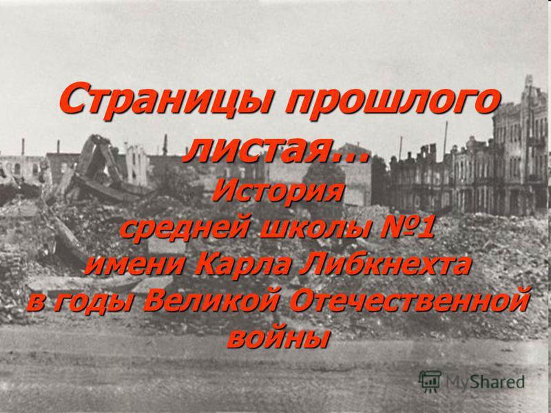 Страницы прошлого листая… История средней школы 1 имени Карла Либкнехта в годы Великой Отечественной войны