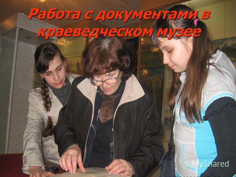 Работа с документами в краеведческом музее