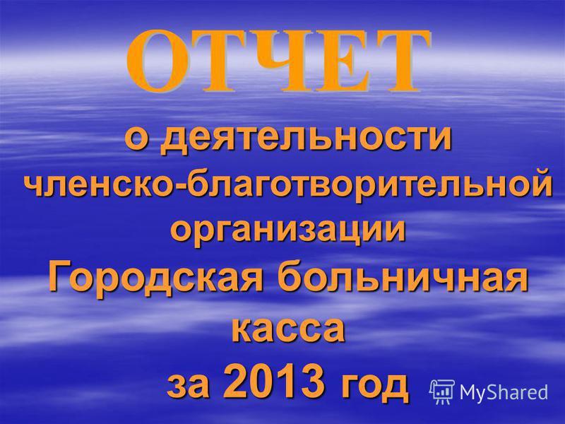 о деятельности членской-благотворительной организации Городская больничная касса за 2013 год