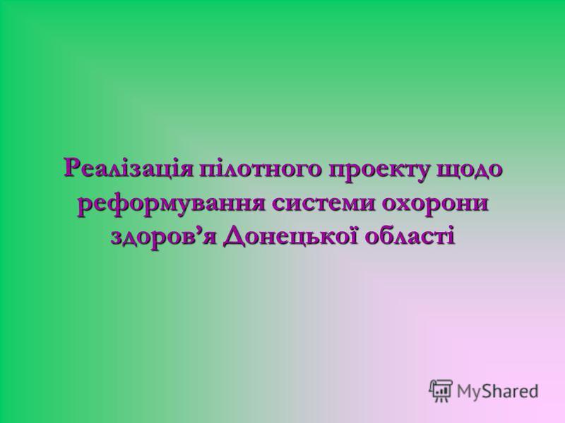 Реалізація пілотного проекту щодо реформування системи охорони здоровя Донецької області