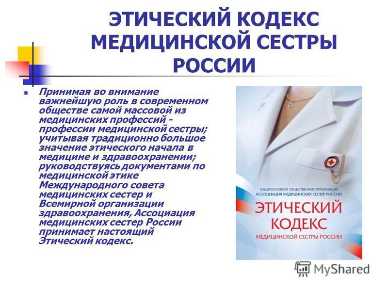 Профессии Медицинские Вспомогательные фото