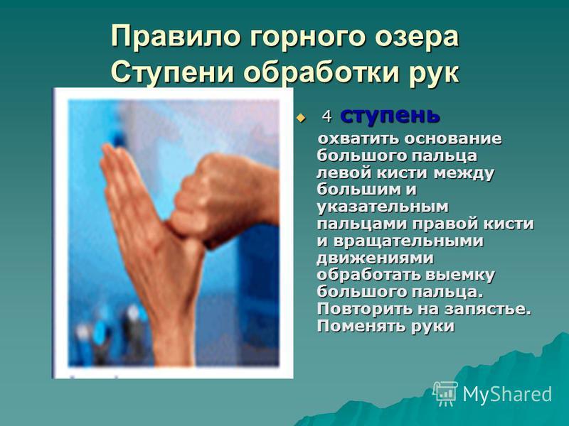 Правило горного озера Ступени обработки рук 4 ступень 4 ступень охватить основание большого пальца левой кисти между большим и указательным пальцами правой кисти и вращательными движениями обработать выемку большого пальца. Повторить на запястье. Пом