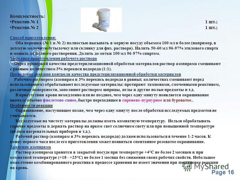 Powerpoint Templates Page 16 Комплектность: Реактив 1 1 шт.; Реактив 2 1 шт.; Способ приготовления: Оба порошка ( 1 и 2) полностью высыпать в мерную посуду объемом 100 мл и более (например, в детскую молочную бутылочку или склянку для физ. раствора).