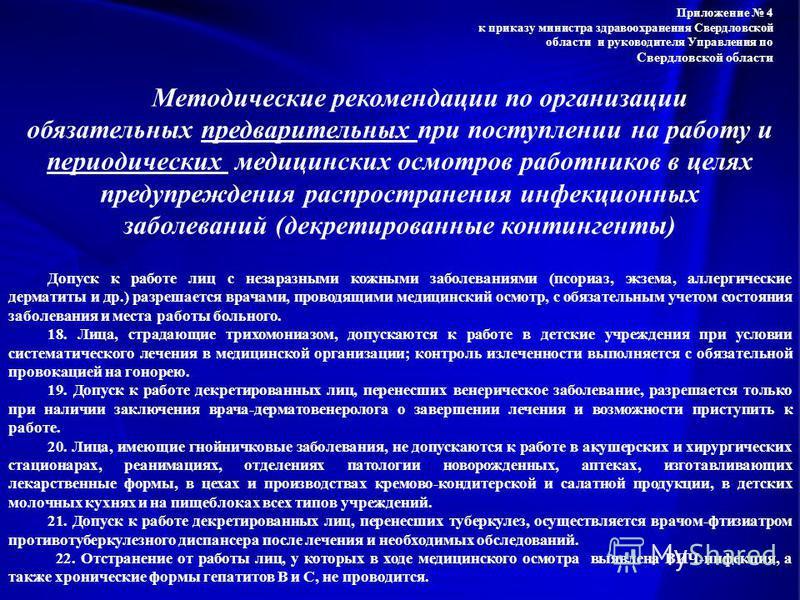 Приложение 4 к приказу министра здравоохранения Свердловской области и руководителя Управления по Свердловской области Методические рекомендации по организации обязательных предварительных при поступлении на работу и периодических медицинских осмотро