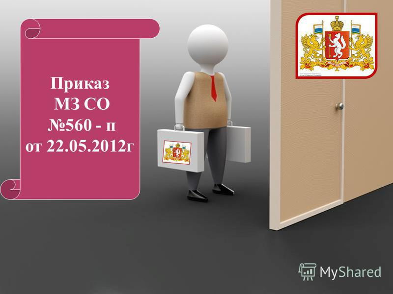 Powerpoint Templates Приказ МЗ СО 560 - п от 22.05.2012 г