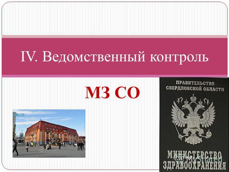 МЗ СО IV. Ведомственный контроль