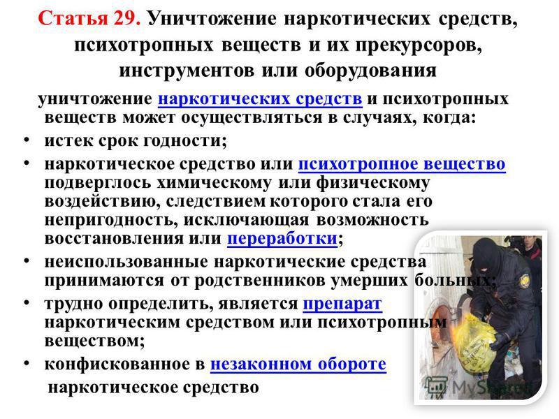 Статья 29. Уничтожение наркотических средств, психотропных веществ и их прекурсоров, инструментов или оборудования уничтожение наркотических средств и психотропных веществ может осуществляться в случаях, когда:наркотических средств истек срок годност