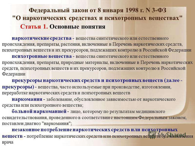Федеральный закон от 8 января 1998 г. N 3-ФЗ