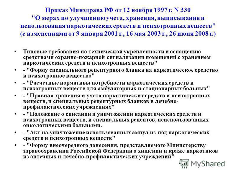 Приказ Минздрава РФ от 12 ноября 1997 г. N 330