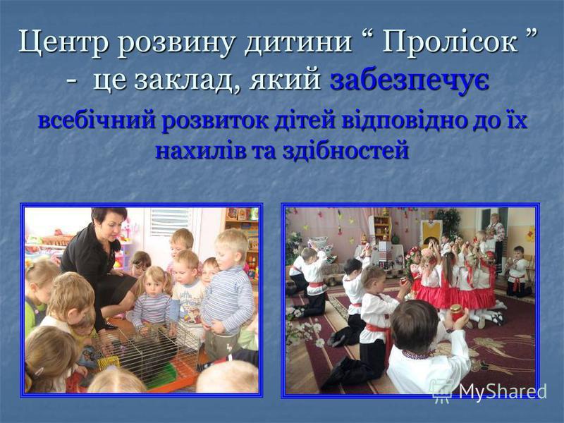 Центр розвину дитини Пролісок - це заклад, який забезпечує всебічний розвиток дітей відповідно до їх нахилів та здібностей