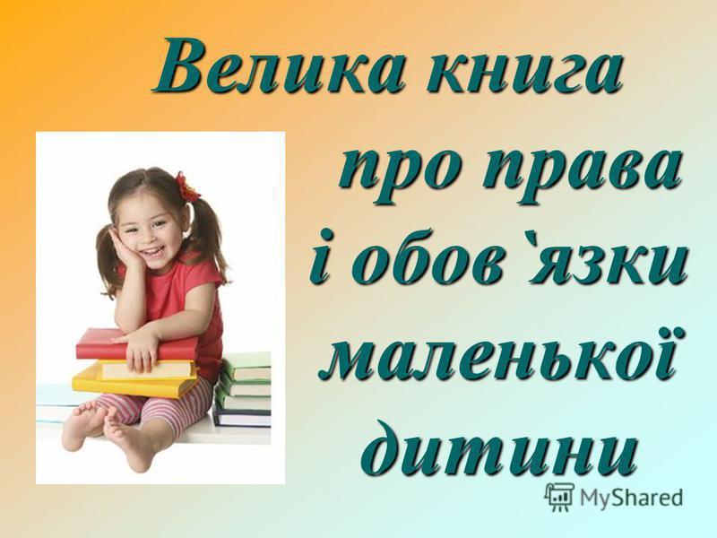 Велика книга про права і обов ` язки маленької дитини